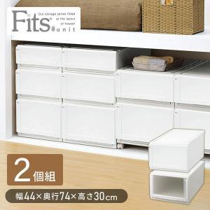 フィッツユニットケースL 4430/2個組 カプチーノ 衣装ケース 収納ボックス 押入れ フィッツ フィッツユニット