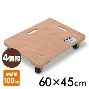 木製平台車(60×45) 4個組 WD-6045*4 木製台車 ホームキャリー キャリーカート キャスター 板台車【あすつく】|e-kurashi