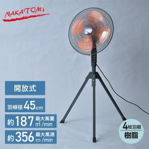 工業扇風機 45cmスタンド式  OPF-45S【あすつく】|e-kurashi