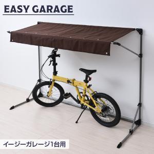 サイクルガレージ サイクルハウス (自転車1台用) YEG-1E サイクルポート 自転車置き場 自転車ガレージ 自転車 バイク 雨除け 屋根|e-kurashi