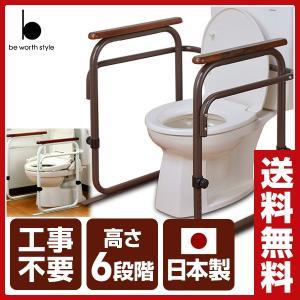 トイレ用アーム (6段階高さ調節可能) SY-21BR ブラウン トイレ用手すり トイレアーム 天然木 シルバー用品 介護 補助手すり 日本製【あすつく】|e-kurashi