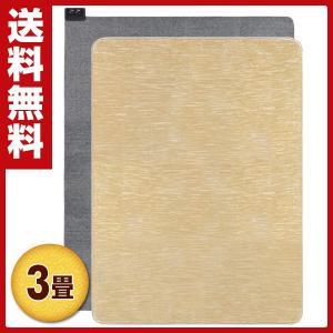 電気カーペット(3畳相当)カバー付 (抗菌/防臭)タテ240...