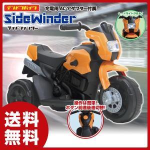 電動バイク 子供用 サイドワインダー V-SW おもちゃ 乗...