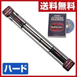 BULLWARKER ブルワーカーXO DVDセットハードタイプ FB-2015 BULLWARKER ブルワーカー フィットネス トレーニング 筋トレ 筋力|e-kurashi