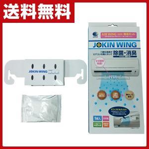 エアーウィング かぜよけ専用 除菌・消臭キット 除菌ウィング JW01-0215-2-00 AIR WING 風除け 風向 ルーバー 省エネ エコ エアウィング ウイルス|e-kurashi