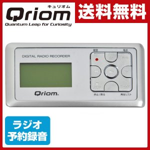 1.8インチ液晶 AM/FM ラジオボイスレコーダー イヤホン付属オーディオプレーヤー機能搭載 YVR-R304 ボイスレコーダー ラジオ 音楽プレーヤー|e-kurashi