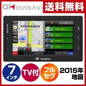 DIANAVI カーナビ 7インチ ポータブル フルセグ12V/24V車対応 2015年度マップ インジケーターランプ搭載 DNK-795 ポータブルカーナビ 2015年版|e-kurashi