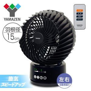 15cmサーキュレーター (フルリモコン) 風量3段階切タイマー付き タッチスイッチ YAR-X151(B) 空気循環 エアサーキュレーター 首振り 扇風機|e-kurashi