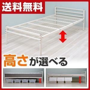 【送料無料】 山善(YAMAZEN)  高さが選べる シングルベッド  BTB-95195(IV) ...