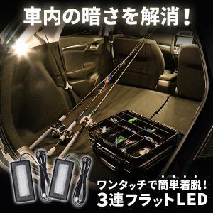 LEDコントロールユニット専用LED(暖白)   3連フラットLED/LEDライト   エーモン/e-くるまライフ e-kurumalife