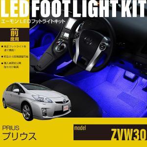 LED フットランプ / フットライト キット  | プリウス(30系)専用 | エーモン/e-くるまライフ.com|e-kurumalife