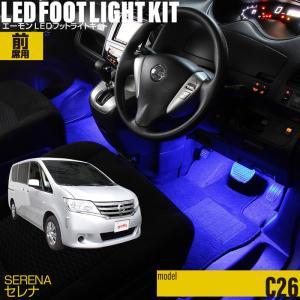 LED フットランプ / フットライト キット  | セレナ(C26)専用 | エーモン/e-くるまライフ.com|e-kurumalife