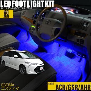 LED フットランプ / フットライト キット   | エスティマ(ACR50・55系/GSR50・55系/AHR20系)専用 | エーモン/e-くるまライフ.com|e-kurumalife