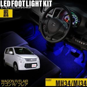 LED フットランプ / フットライト キット   | ワゴンR(MH34系)/フレア(MJ34系)専用 | e-くるまライフ.com/エーモン|e-kurumalife