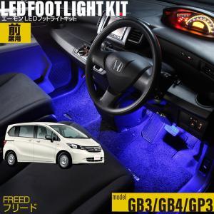 LED フットランプ / フットライト キット  | フリード(GB3/GB4/GP系)専用 | エーモン/e-くるまライフ.com|e-kurumalife
