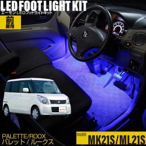 LED フットランプ / フットライト キット  | パレット(MK21S系)/ルークス(ML21S系)専用 | エーモン/e-くるまライフ.com|e-kurumalife
