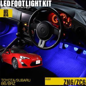 LED フットランプ / フットライト キット  | 86(ZN6)/BRZ(ZC6)専用 | エーモン/e-くるまライフ.com|e-kurumalife