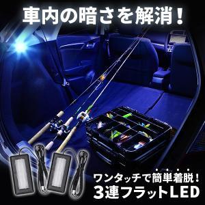 LEDコントロールユニット専用LED(青)   3連フラットLED/LEDライト   エーモン/e-くるまライフ e-kurumalife