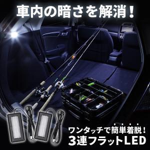 LEDコントロールユニット専用LED(白)   3連フラット/LEDライト)   エーモン/e-くるまライフ e-kurumalife