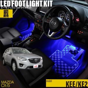 LED フットランプ / フットライト キット   | CX-5(KEE/KE2)専用 | e-くるまライフ.com/エーモン|e-kurumalife