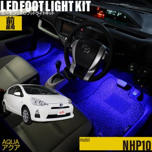 LED フットランプ / フットライト キット   | アクア(NHP10)専用 | エーモン/e-くるまライフ.com|e-kurumalife