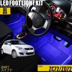 LED フットランプ / フットライト キット  | スイフト(ZC72/ZD72)専用 | e-くるまライフ.com/エーモン|e-kurumalife