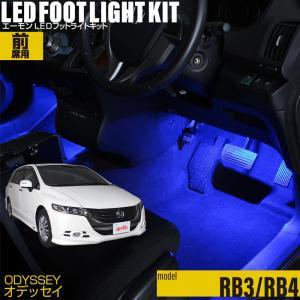 LED フットランプ / フットライト キット  | オデッセイ(RB3/RB4)専用 | エーモン/e-くるまライフ.com|e-kurumalife