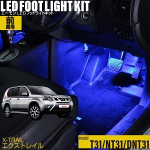 LED フットランプ / フットライト キット  | エクストレイル(T31/NT31/DNT31)専用 | エーモン/e-くるまライフ.com|e-kurumalife