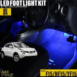 LED フットランプ / フットライト キット  | ジューク(F15/YF15/NF15)専用 | エーモン/e-くるまライフ.com|e-kurumalife