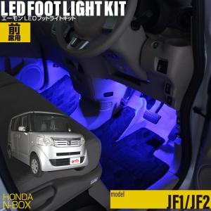 LED フットランプ / フットライト キット  | N-BOX(JF1/JF2)専用 | エーモン/e-くるまライフ.com|e-kurumalife