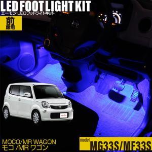 LED フットランプ / フットライト キット  | モコ(MG33S)/MRワゴン(MF33S)専用 | エーモン/e-くるまライフ.com|e-kurumalife