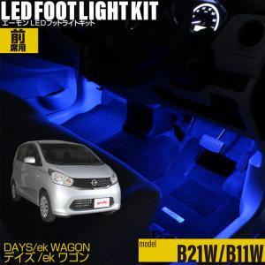 LED フットランプ / フットライト キット  | デイズ(B21W)/ekワゴン(B11W)専用 | エーモン/e-くるまライフ.com|e-kurumalife