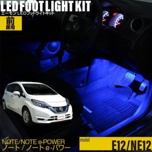 LED フットランプ / フットライト キット  | ノート/ノートe-POWER(E12/NE12/HE12/SNE12)専用 | エーモン/e-くるまライフ.com|e-kurumalife
