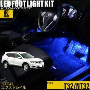LED フットランプ / フットライト キット  | エクストレイル(T32/NT32)専用 | エーモン/e-くるまライフ.com|e-kurumalife