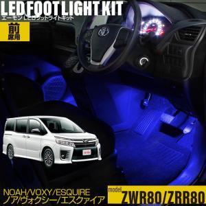 LED フットランプ / フットライト キット   | ノア・ヴォクシー・エスクァイア(ZWR80/ZRR80)専用 | エーモン/e-くるまライフ.com|e-kurumalife
