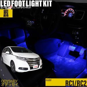 LED フットランプ / フットライト キット  | オデッセイ(RC1/RC2)専用 エーモン/e-くるまライフ.com|e-kurumalife