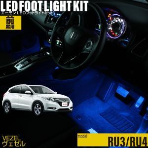 LED フットランプ / フットライト キット  |  ヴェゼル/VEZEL(RU)専用 | エーモン/e-くるまライフ.com|e-kurumalife