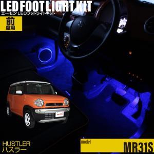 LED フットランプ / フットライト キット  | ハスラー(MR31S)専用 | e-くるまライフ.com/エーモン|e-kurumalife