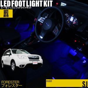 LED フットランプ / フットライト キット   | フォレスター(SJ)専用 | e-くるまライフ.com/エーモン|e-kurumalife
