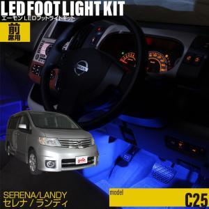 LED フットランプ / フットライト キット  | セレナ(C25)/ランディ(C25)専用 | エーモン/e-くるまライフ.com|e-kurumalife