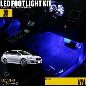 LED フットランプ / フットライト キット   | レヴォーグ/LEVORG(VM)専用 | e-くるまライフ.com/エーモン|e-kurumalife