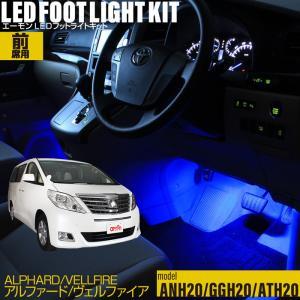 LED フットランプ / フットライト キット   | アルファード・ヴェルファイア(ANH20/GGH20/ATH20)専用 | エーモン/e-くるまライフ.com|e-kurumalife