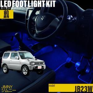 LED フットランプ / フットライト キット   | ジムニー(JB23W)専用 | エーモン/e-くるまライフ.com|e-kurumalife