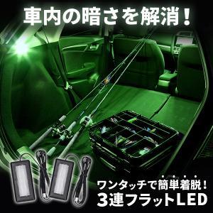 LEDコントロールユニット専用LED(グリーン)   3連フラットLED/LEDライト   エーモン/e-くるまライフ e-kurumalife