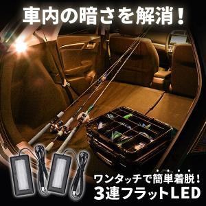LEDコントロールユニット専用LED(アンバー)   3連フラットLED/LEDライト   エーモン/e-くるまライフ e-kurumalife