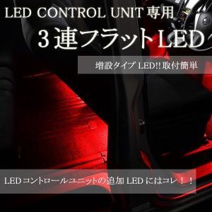 LEDコントロールユニット専用LED(レッド)   3連フラットLED/LEDライト   エーモン/e-くるまライフ e-kurumalife