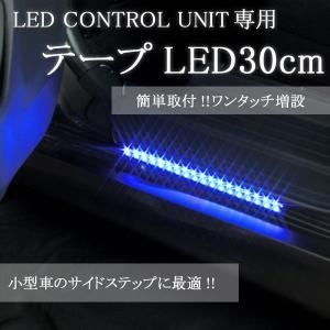 LEDコントロールユニット専用テープLED(30cm)高輝度LED18発(LEDライト)   エーモン/e-くるまライフ e-kurumalife