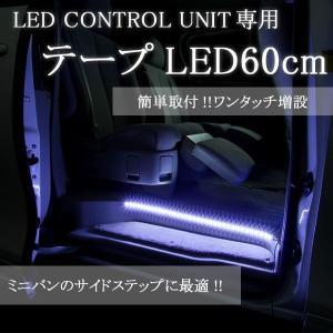 LEDコントロールユニット専用テープLED(60cm)高輝度LED36発(LEDライト)   エーモン/e-くるまライフ e-kurumalife