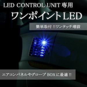 LEDコントロールユニット専用ワンポイントLED(4灯セット)   (LEDライト)   エーモン/e-くるまライフ e-kurumalife