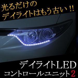 デイライトLEDコントロールユニット2 e-くるまライフ.com/エーモン